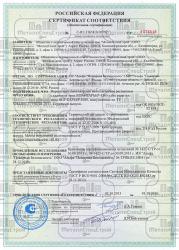 Пожарный-сертификат-на-ворота-ООО-МеталлСпецСтрой